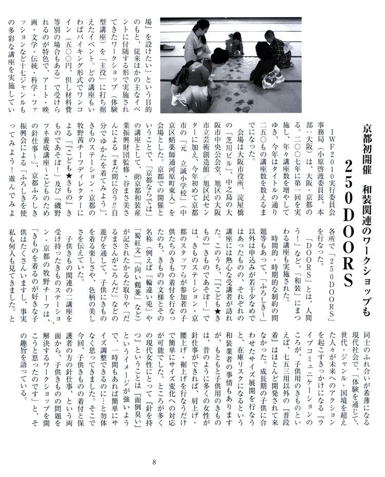 『250DOORS 京都初開催 和装関連のワークショップも』月刊そめとおり9月号/2010年9月1日
