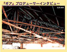『ギア』プロデューサー小原啓渡インタビュー・@ぴあ関西/2011年2月7日