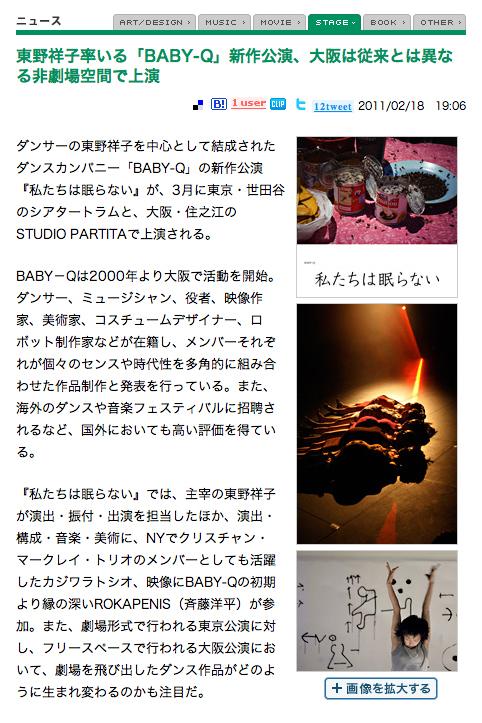 『東野祥子率いる「BABY-Q」新作公演、大阪は従来とは異なる非劇場空間で上演』CINRA.NET/2011年2月18日