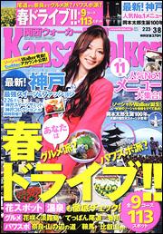 関西ウォーカー2011 No.5/2011年3月8日発行