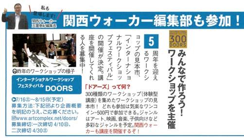 【300 DOORS】開講希望者募集中・関西ウォーカー/2011年4月19日発行
