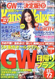 関西ウォーカー/2011年4月19日発行