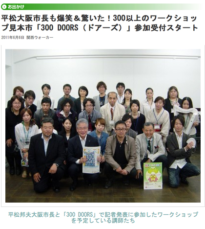 20110609-110606_kansaiwalkerplus.jpg