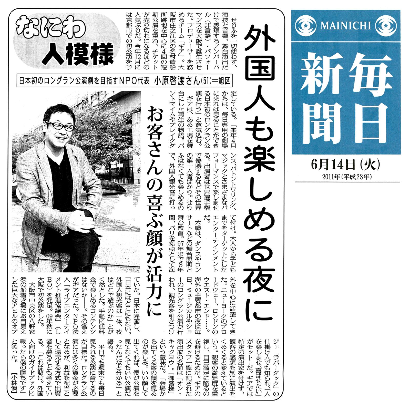 20110614-110614_mainichi_kohara-gear.jpg