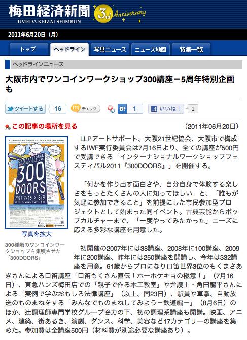 『300 DOORS 大阪市内でワンコインワークショップ300講座 』・梅田経済新聞/2011年6月20日掲載