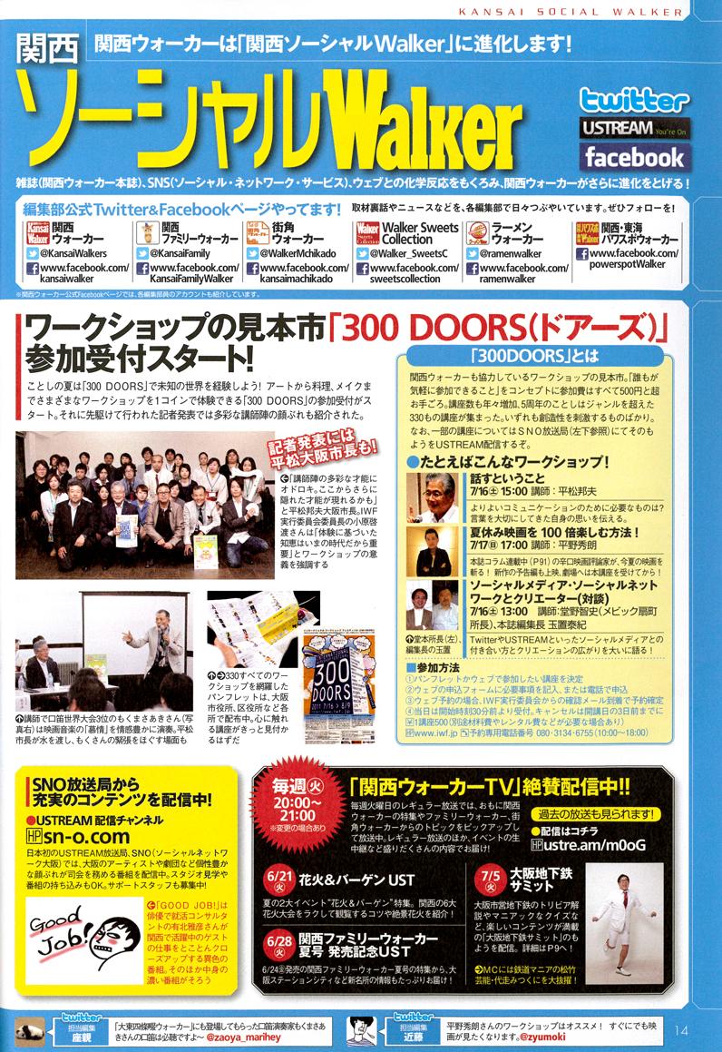 『ワークショップの見本市「300 DOORS」参加受付スタート!』・関西ウォーカー/2011年7月5日発行