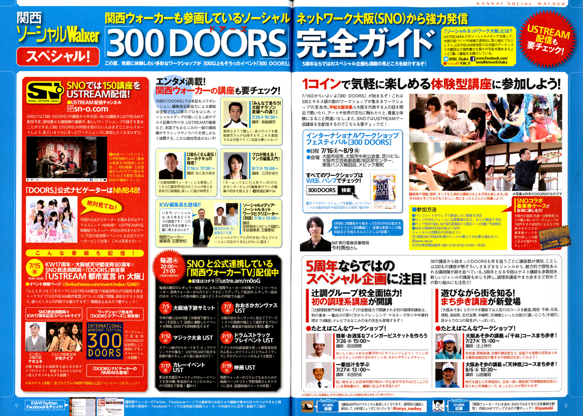 『300 DOORS完全ガイド』関西ウォーカー2011 No.14