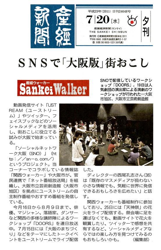 『SNSで「大阪版」街おこし』・産経新聞/2011年7月20日夕刊