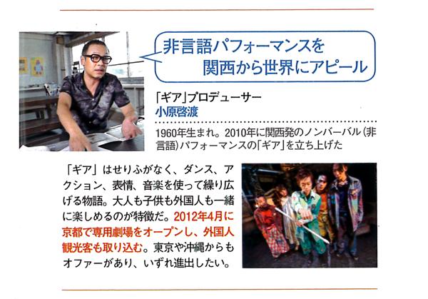 『2012年 注目の人インタビュー ニッポンを元気にする20人』日経トレンディ2011年12月号