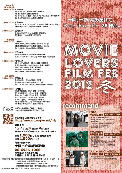 MOVIE LOVERS 2012 冬