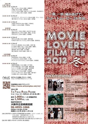 MOVIE LOVERS FILM FES 2012・冬