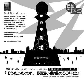 芸創ゼミvol.54『そうだったのか、関西小劇場の50年史』