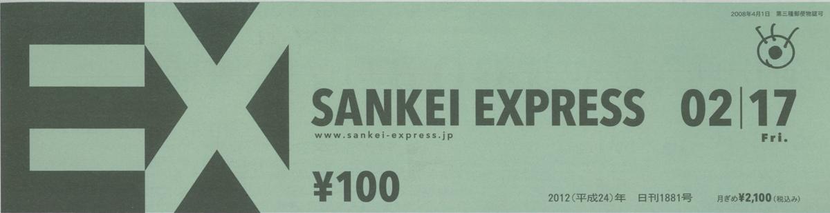20120411-120217sankei001web.jpg