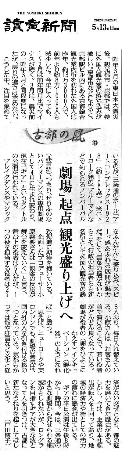 「劇場」起点 観光盛り上げへ 読売新聞 2012年5月13日朝刊