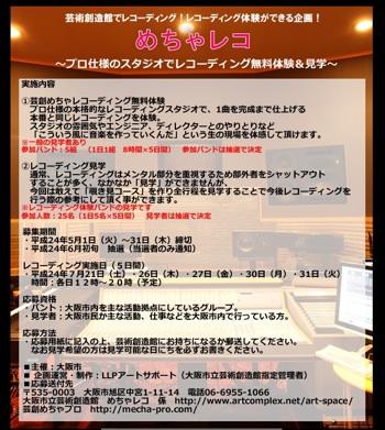 【芸創めちゃレコーディング体験】バンド・見学者募集!!
