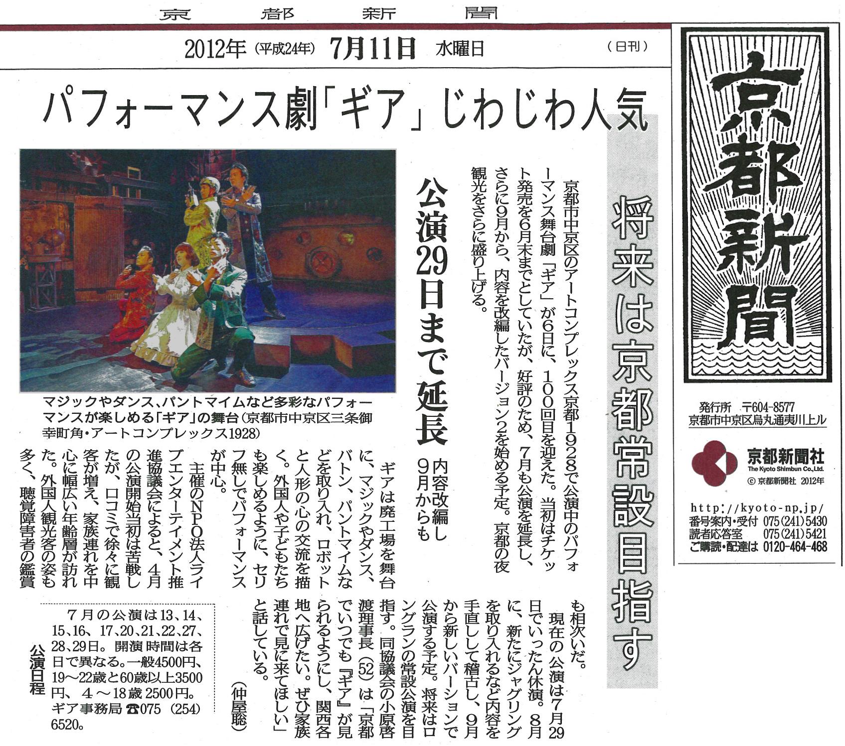 20120711-2012_07_11_kyotoshinbun.jpg