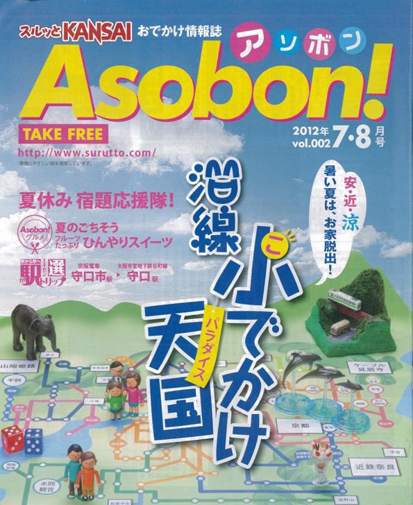 スルッとKANSAIおでかけ情報誌『Asobon!』