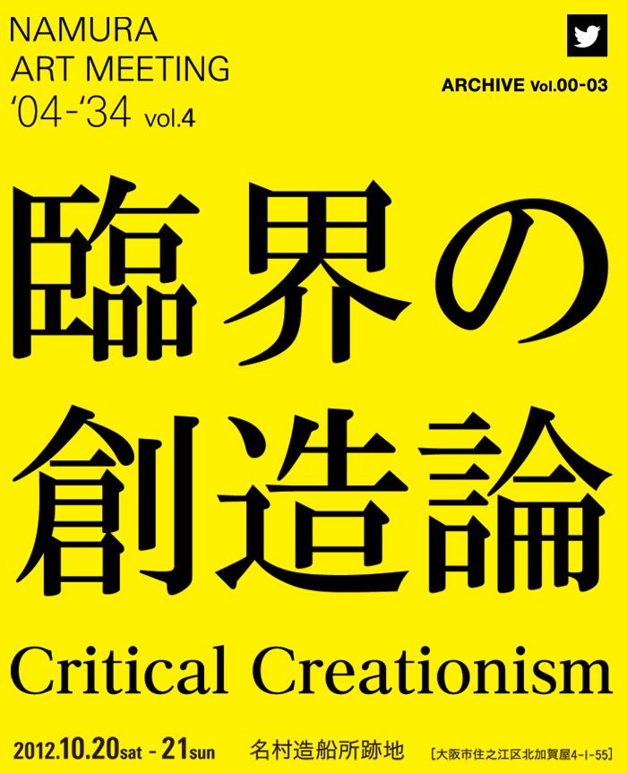 NAMURA ART MEETING実行委員会では、Vol.4『臨界の創造論』