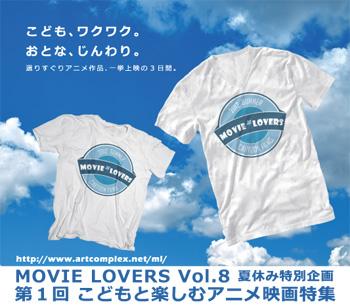 MOVIE LOVERS Vol.8