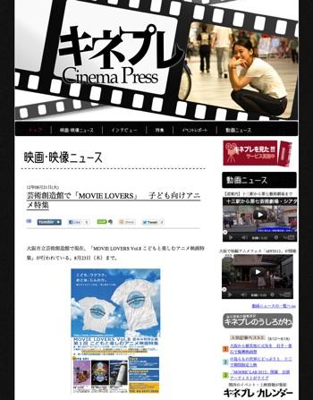 MOVIE LOVERS 『キネプレ』2012年8月21日掲載