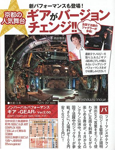 関西秋NEWSのコーナーで紹介されました