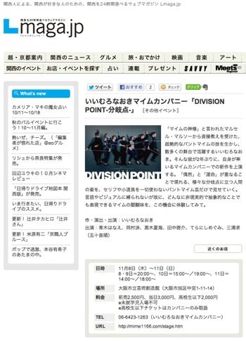 【Lmaga.jp掲載】いいむろなおきマイムカンパニー『DIVISION POINT ?分岐点?』