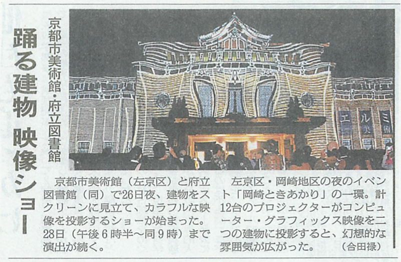 20121222-okazaki-asahi.jpg