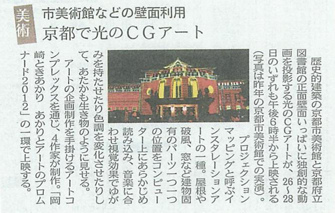 20121222-okazaki-nikkei.jpg