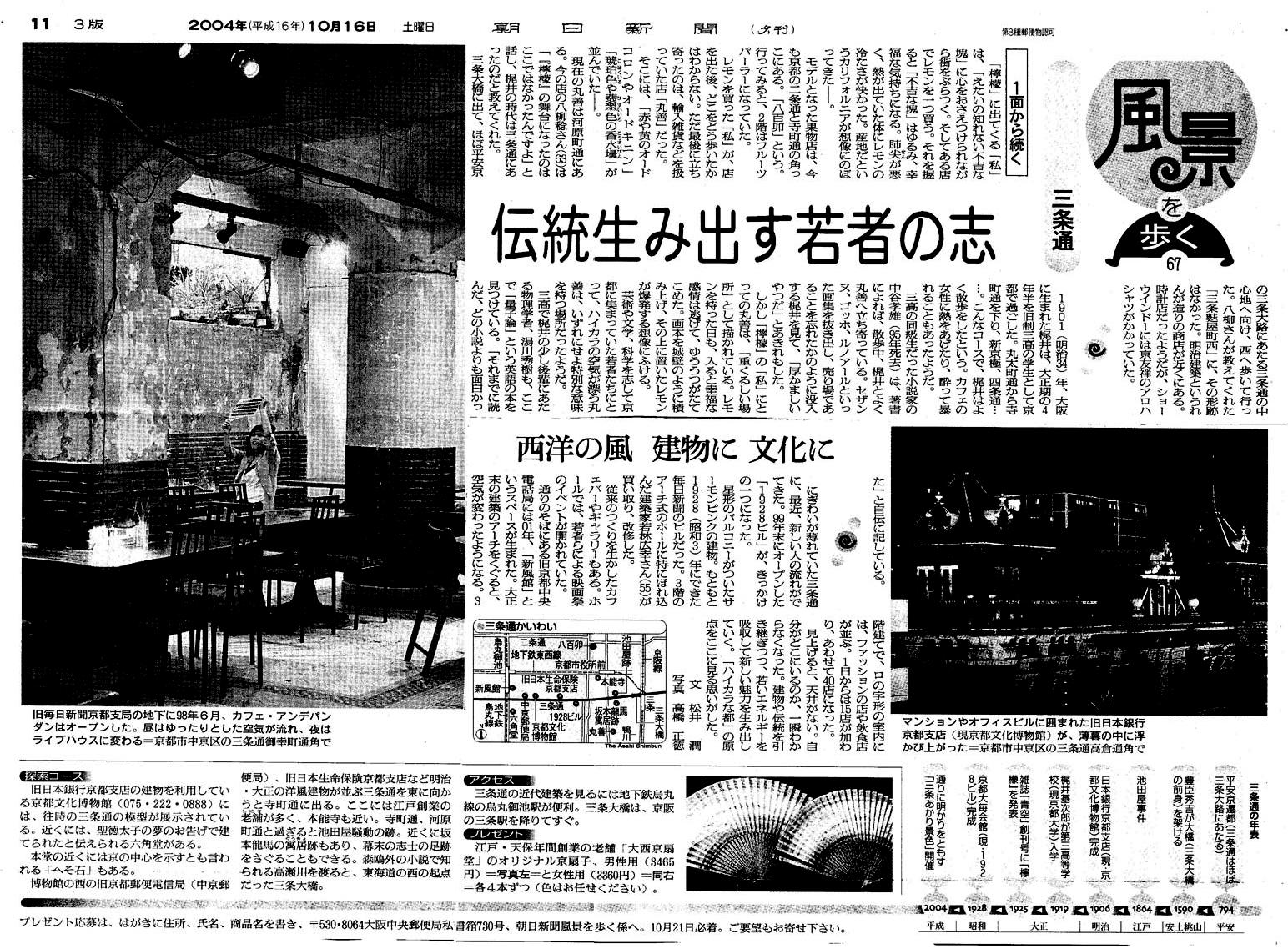 20130118-asahi4_16.10.16.jpg