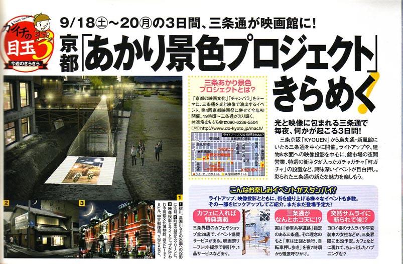 20130118-kansai_1week.jpg