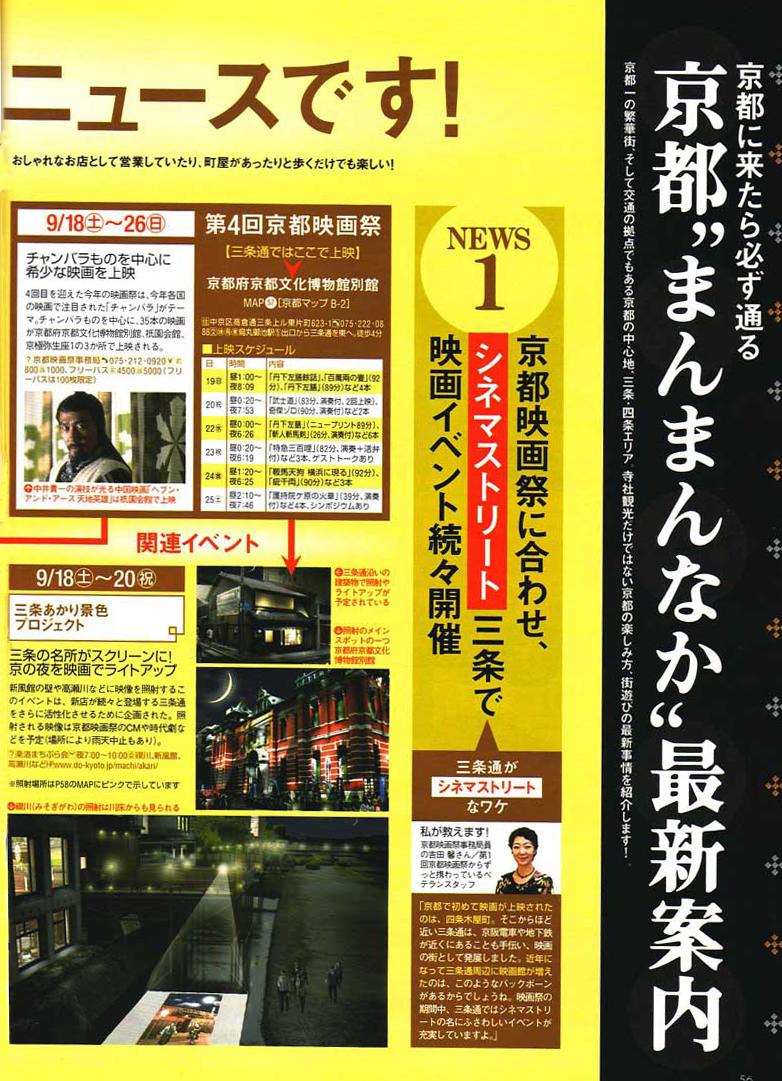 20130118-kansai_walker.jpg