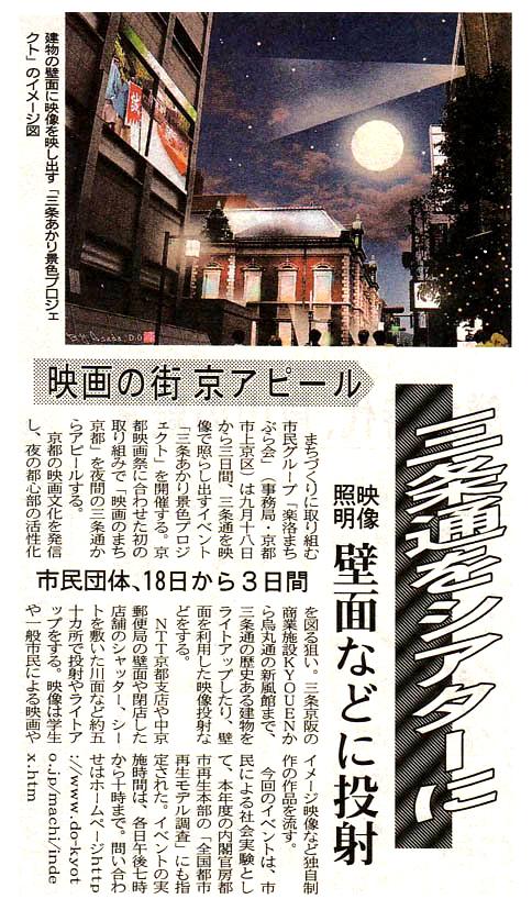 20130118-kyoto_shinbun_16.8.28.jpg