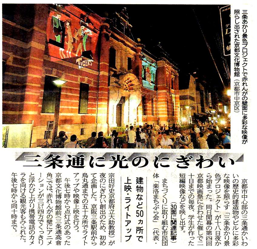 20130118-kyoto_shinbun_16.9.19.jpg