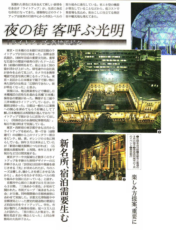 20130120-nikkeiMJ_16.10.25.jpg
