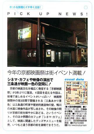 20130120-pia_kansai_9.21.jpg