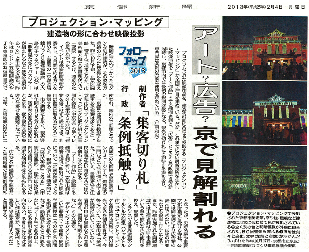 20130204-kyoto_shinbun_0204.jpg