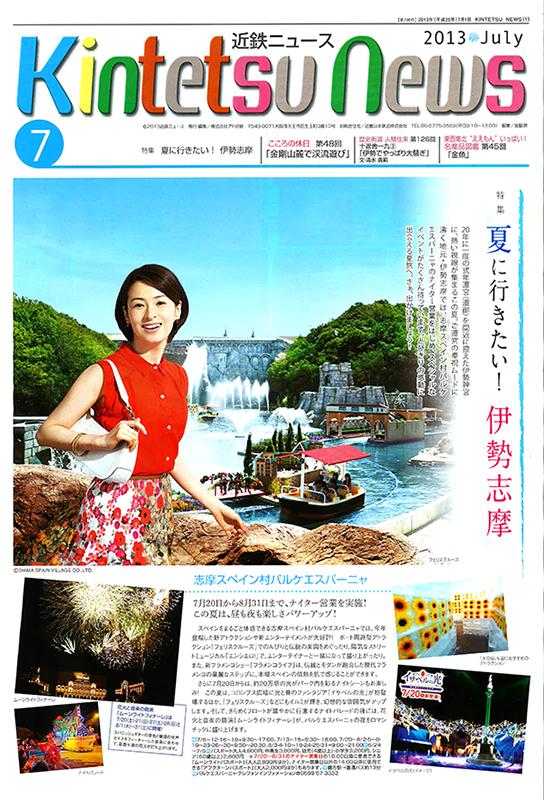 20130701-kintetsunews01.jpg