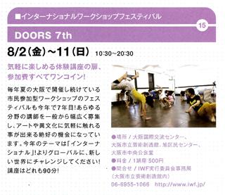 『インターナショナルワークショップフェスティバル DOORS 7th』大阪城サマーフェスティバル2013パンフレット掲載