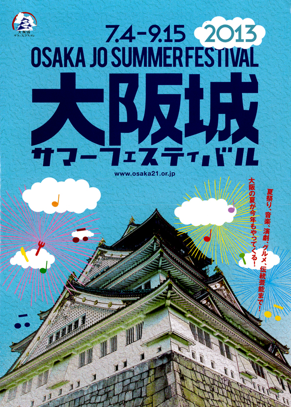 大阪城サマーフェスティバル2013パンフレット