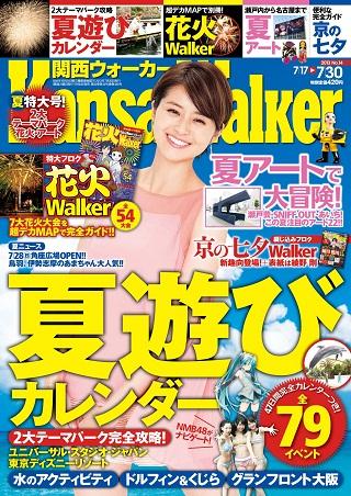 関西ウォーカー2013 No.14/2013年7月30日発行