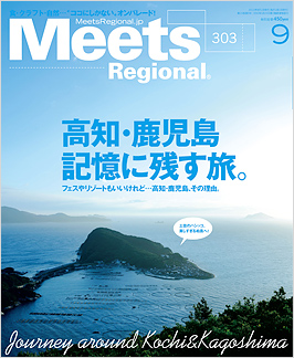 Meets Regional 2013年9月号/2013年8月1日発行