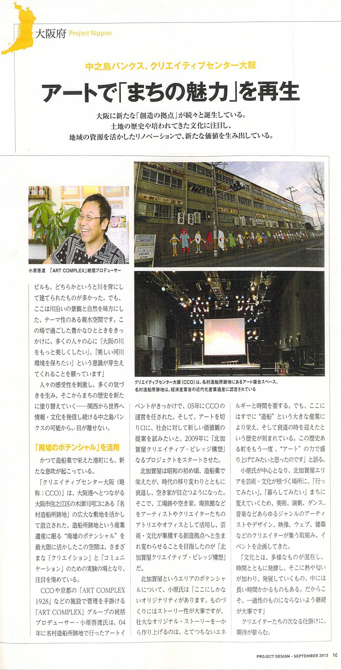 月刊事業構想P104-105