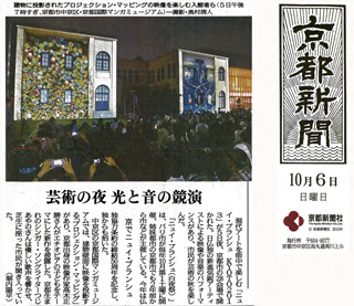 『芸術の夜 光と音の競演』京都新聞/2013年10月6日発行