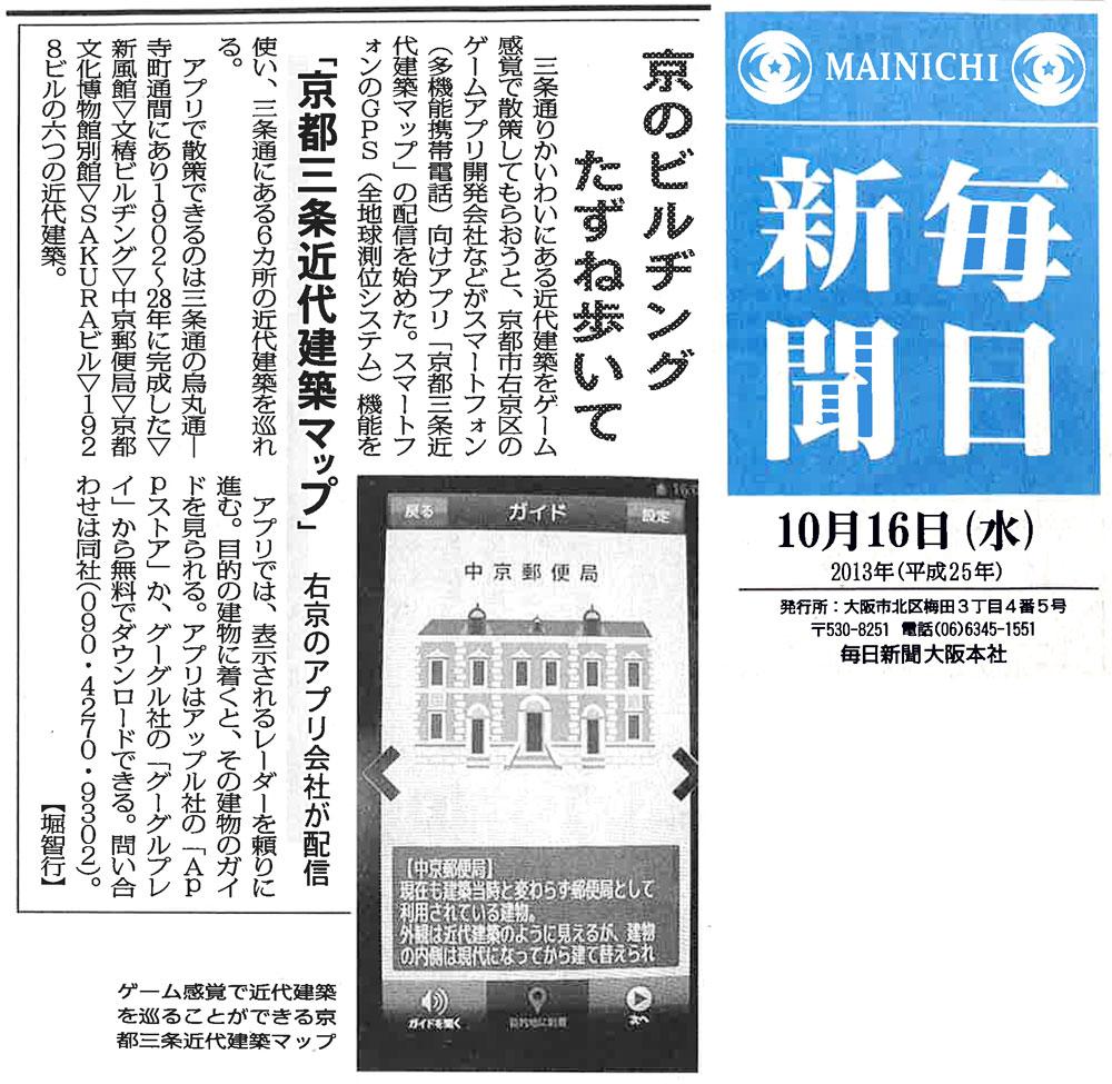 20131017-gps20131016mainichi.jpg