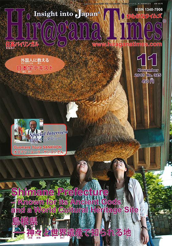 20131021-hiragana_times01.jpg