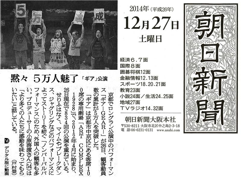 20141229-asahi.jpg