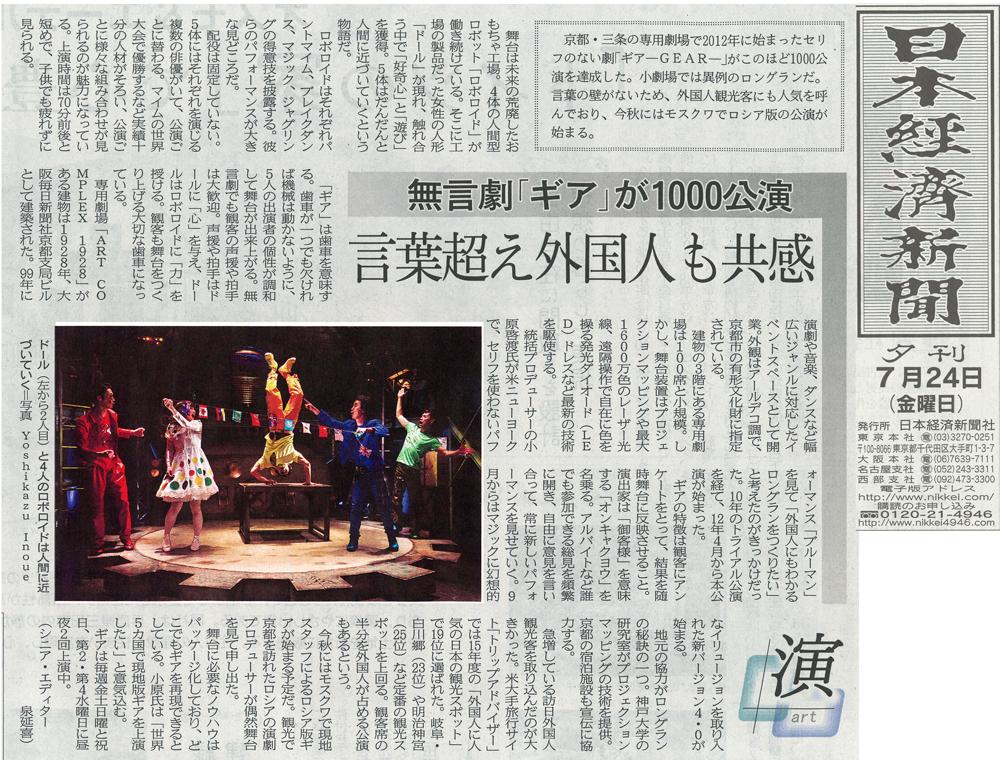 20150724-nikkei.png