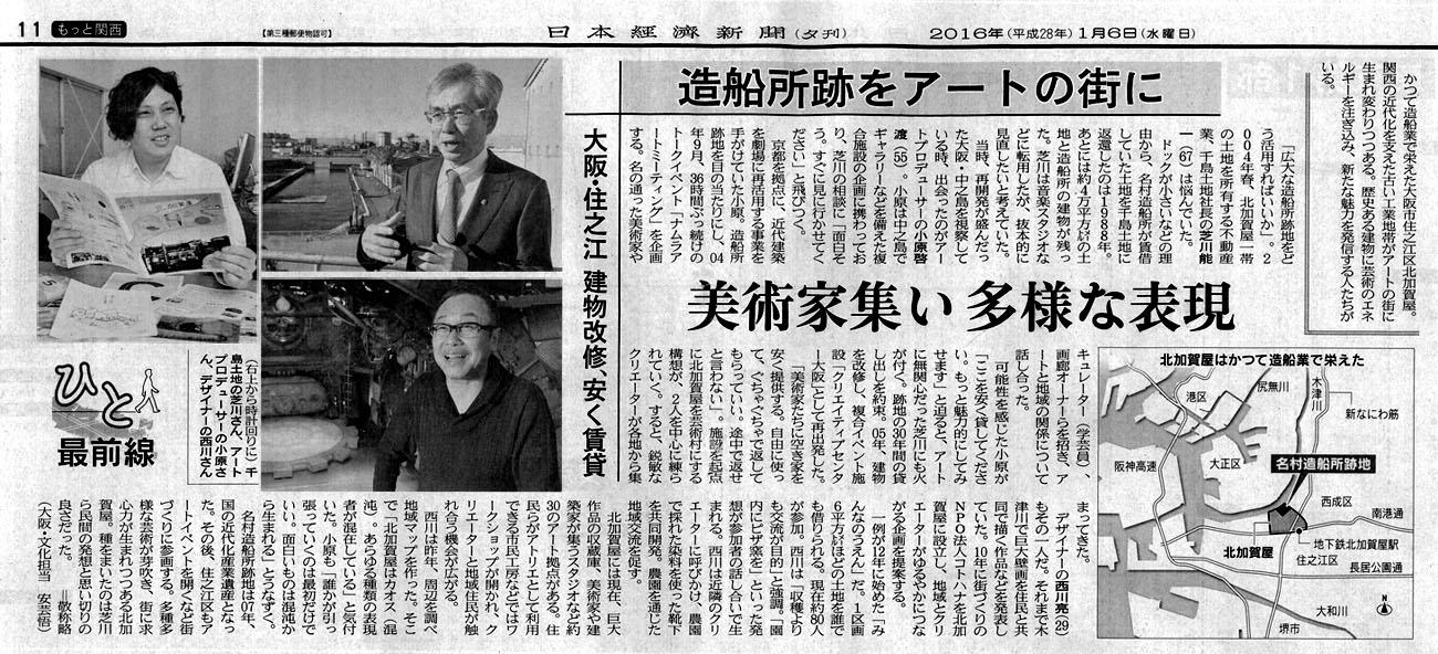 造船所をアートの街に/日本経済新聞夕刊2016年1月6日