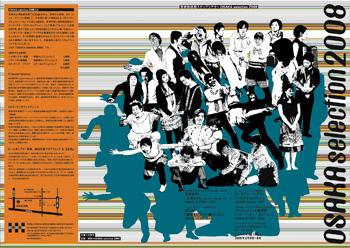 芸術創造館ステップシアター OSAKA selection 2008