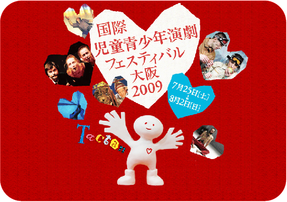 国際児童青少年演劇フェスティバル大阪 tactan